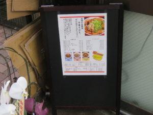 旨辛ミンチそば(小)@新福菜館 浅草店:メニューボード