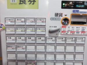 塩そば@麺屋クズ 荻窪本店:券売機1