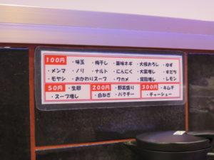 塩そば@麺屋クズ 荻窪本店:オプション