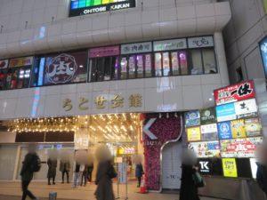 ラーメン@なんでんかんでん 渋谷肉横丁店:ちとせ会館