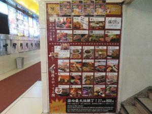 ラーメン@なんでんかんでん 渋谷肉横丁店:ちとせ会館:肉横丁ガイド