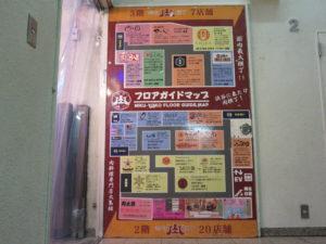 ラーメン@なんでんかんでん 渋谷肉横丁店:ちとせ会館:フロアガイド