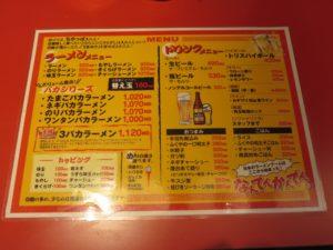 ラーメン@なんでんかんでん 渋谷肉横丁店:メニュー