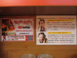 ラーメン@なんでんかんでん 渋谷肉横丁店:トッピングについて