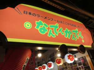 ラーメン@なんでんかんでん 渋谷肉横丁店:外観