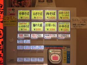 福田の中華そば(こってり)@中華そば専門 田中そば店 下高井戸店:券売機