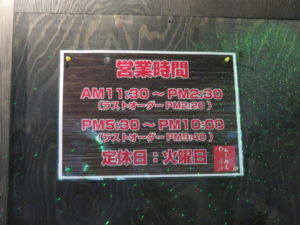 信州みそらーめん@みそ処 麺屋 いっぱし:営業時間