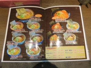 信州みそらーめん@みそ処 麺屋 いっぱし:メニュー2