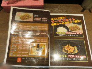 信州みそらーめん@みそ処 麺屋 いっぱし:メニュー3