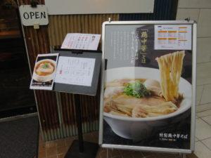 ワンタン鶏中華そば(塩・細麺・並盛)@中華そば 龍の製麺所:メニューボード