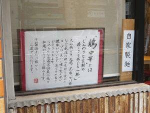ワンタン鶏中華そば(塩・細麺・並盛)@中華そば 龍の製麺所:こだわり