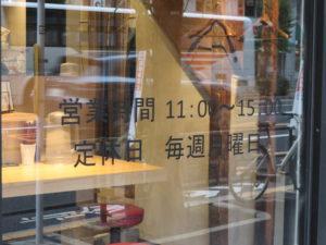 ワンタン鶏中華そば(塩・細麺・並盛)@中華そば 龍の製麺所:営業時間