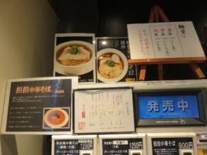ワンタン鶏中華そば(塩・細麺・並盛)@中華そば 龍の製麺所:券売機2