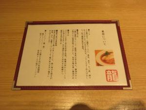 ワンタン鶏中華そば(塩・細麺・並盛)@中華そば 龍の製麺所:素材について
