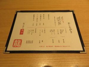 ワンタン鶏中華そば(塩・細麺・並盛)@中華そば 龍の製麺所:おしながき