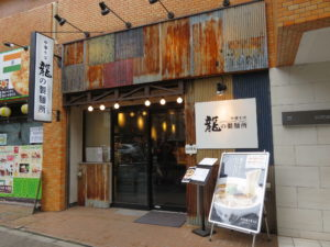 ワンタン鶏中華そば(塩・細麺・並盛)@中華そば 龍の製麺所:外観