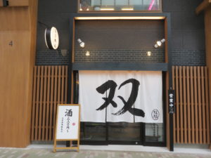 双麺らーめん(醤油)@双麺 浅草橋店:外観