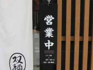 双麺らーめん(醤油)@双麺 浅草橋店:営業時間