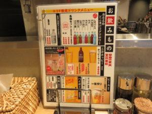 双麺らーめん(醤油)@双麺 浅草橋店:ドリンクメニュー