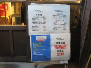 鴨出汁醤油そば@鴨出汁中華蕎麦 麺屋yoshiki:営業時間