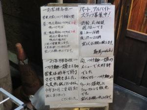 鴨出汁醤油そば@鴨出汁中華蕎麦 麺屋yoshiki:注意事項