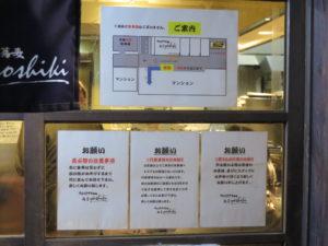 鴨出汁醤油そば@鴨出汁中華蕎麦 麺屋yoshiki:お願い