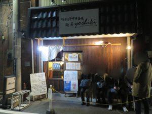 鴨出汁醤油そば@鴨出汁中華蕎麦 麺屋yoshiki:外観