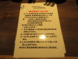 鴨出汁醤油そば@鴨出汁中華蕎麦 麺屋yoshiki:メニューブック1