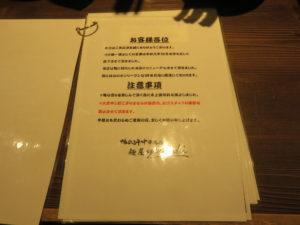鴨出汁醤油そば@鴨出汁中華蕎麦 麺屋yoshiki:メニューブック2