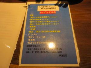 鴨出汁醤油そば@鴨出汁中華蕎麦 麺屋yoshiki:メニューブック3