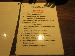 鴨出汁醤油そば@鴨出汁中華蕎麦 麺屋yoshiki:メニューブック4