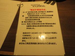 鴨出汁醤油そば@鴨出汁中華蕎麦 麺屋yoshiki:メニューブック5