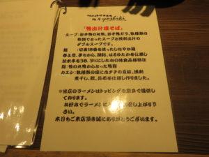 鴨出汁醤油そば@鴨出汁中華蕎麦 麺屋yoshiki:メニューブック6