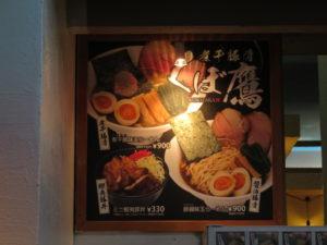煮干豚担々麺@らーめん くぼ鷹:看板