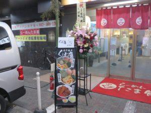煮干豚担々麺@らーめん くぼ鷹:店頭ボード