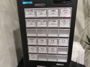 中華蕎麦@中華蕎麦 きつね:外観:券売機