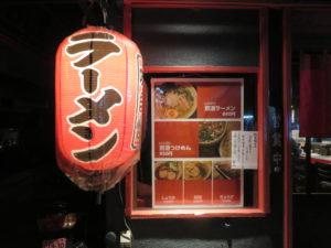 煎酒ラーメン@炙り酒と麺 しもきはら:メニュボード
