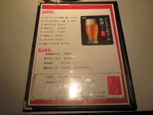 煎酒ラーメン@炙り酒と麺 しもきはら:メニューブック4