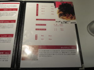 煎酒ラーメン@炙り酒と麺 しもきはら:メニューブック3