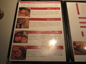 煎酒ラーメン@炙り酒と麺 しもきはら:メニューブック2