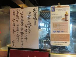 煎酒ラーメン@炙り酒と麺 しもきはら:煎り酒