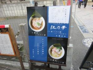 上醤油@江乃華JAPAN RAMEN:メニューボード