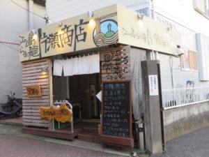 地魚塩らぁめん@江ノ島らぁ麺 片瀬商店:外観