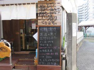 地魚塩らぁめん@江ノ島らぁ麺 片瀬商店:営業時間