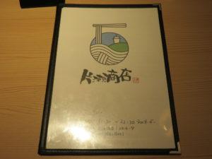 地魚塩らぁめん@江ノ島らぁ麺 片瀬商店:メニューブック1