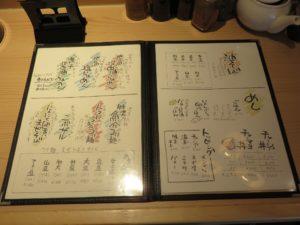 地魚塩らぁめん@江ノ島らぁ麺 片瀬商店:メニューブック3