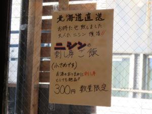 地魚塩らぁめん@江ノ島らぁ麺 片瀬商店:数量限定メニュー
