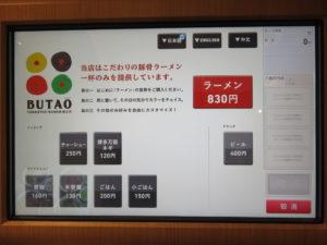ラーメン 黒@ラーメン凪 BUTAO 神田店:券売機