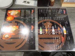 塩らーめん@麺酒場 百の輔 上野広小路店:外観:メニュー2
