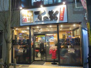 塩らーめん@麺酒場 百の輔 上野広小路店:外観